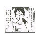 司法書士びったれドラマ水23時ヒロインに森カンナ決定!現実の士業の恋愛も語る!