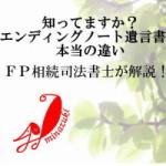 遺言書とエンディングノートの本当の違いを知っていますか?!FP司法書士が解説!