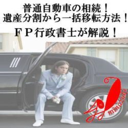 普通自動車相続から遺産分割協議書まで解説します。