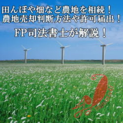 田んぼや畑など農地を相続し売却!