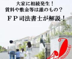 マンションやアパートの家賃収入の相続について解説しています。