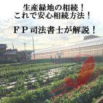 相続する土地が生産緑地の指定を受けていたら注意が必要!練馬区、世田谷区は要注意!